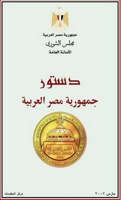 دستور جمهورية مصر العربية  by  مجلس الشوري