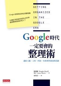 Google時代一定要會的整理術  by  Douglas C. Merrill