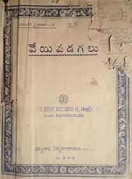 ఆంధ్ర ప్రశస్తి  by  విశ్వనాథ సత్యనారాయణ
