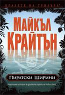 Пиратски ширини  by  Michael Crichton