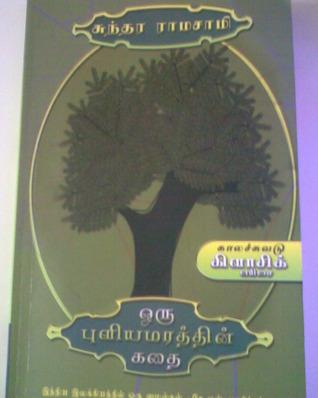 ஒரு புளியமரத்தின் கதை [Oru Puliyamaratthin Kathai]  by  சுந்தர ராமசாமி