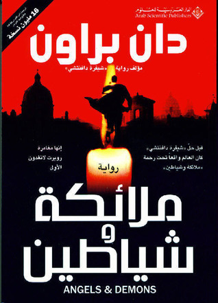ملائكة وشياطين Dan Brown