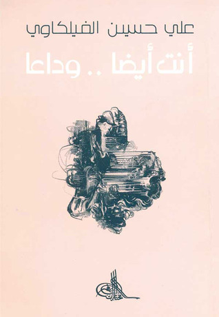 أنت أيضا .. وداعا علي حسين الفيلكاوي