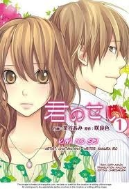 Kimi no Sei, Vol. 01 Sakura Iro