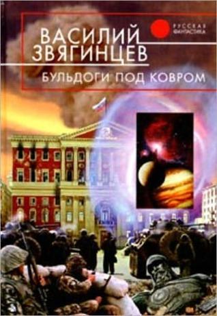 Бульдоги под ковром  by  Василий Звягинцев