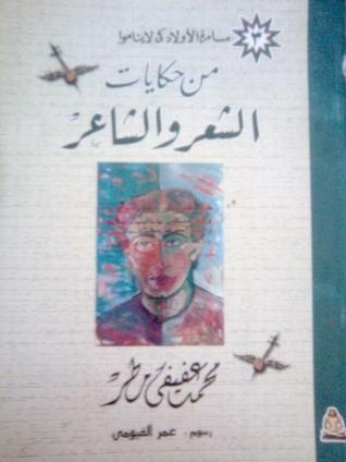 من حكايات الشعر والشاعر  by  محمد عفيفي مطر