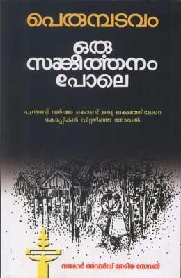 ഒരു സങ്കീര്ത്തനം പോലെ | Oru Sangeerthanam Pole Perumbadavam Sreedharan