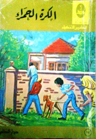 الكرة الحمراء (المغامرين الأذكياء، #17) عبد الحميد الطرزي