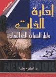 - إدارة الذات (دليل الشباب إلى النجاح  by  أكرم رضا