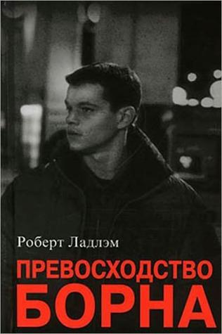 Prevosxodstvo Borna  by  Robert Ladlem