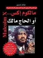 مالكوم إكس أو الحاج مالك  by  مجدي كامل