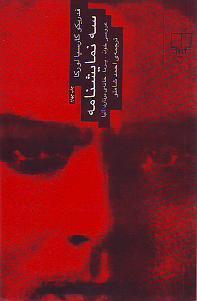 سه نمایش نامه Federico García Lorca