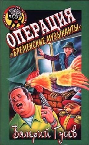 Operaciya Bremenskie muzykanty  by  Valerij Borisovich Gusev