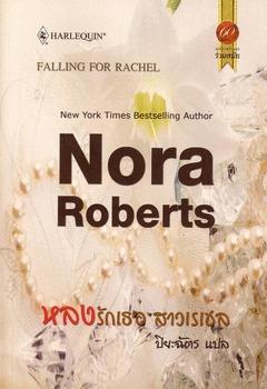 หลงรักเธอ สาวเรเชล Falling for Rachel (Stanislaskis #3)  by  Nora Roberts