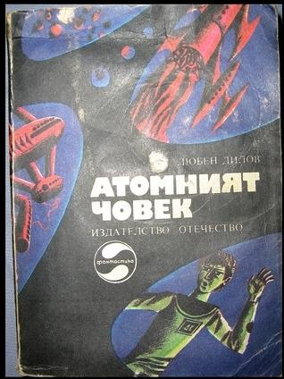 Атомният човек Любен Дилов