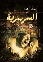 السرسريه  by  خالد أحمد