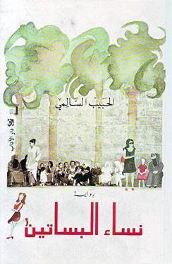 Haqaib adh-dhakirak  by  شربل قطان