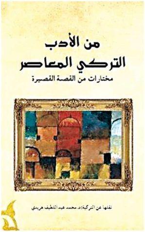 من الأدب التركي المعاصر : مختارات من القصة القصيرة  by  محمد عبد اللطيف هريدي