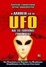 Η αλήθεια για τα UFO και τις εξωγήινες συνωμοσίες Pantelis Giannoulakis