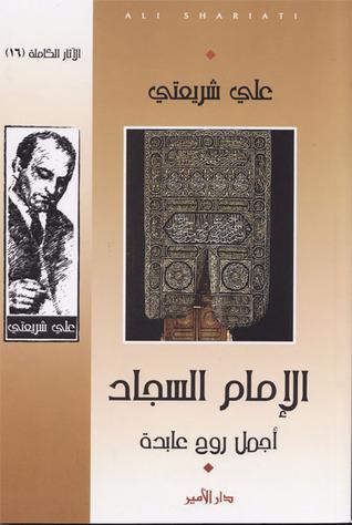 الإمام السجاد: أجمل روح عابدة  by  Ali Shariati