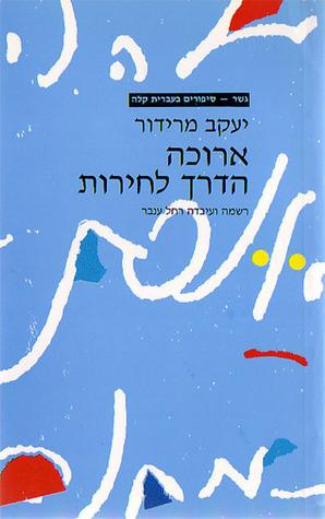 (Long Is The Way To Freedom) ארוכה הדרך לחירות  by  Yaakov Meridor