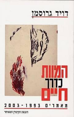 המוות כדרך חיים [Mavet ke-derech khayyim]  by  David Grossman