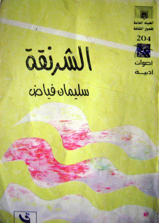 الشرنقة  by  سليمان فياض