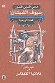 سيوف الشيشان  by  محيي الدين قندور