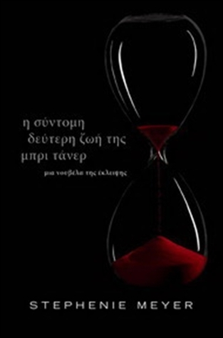 Η σύντομη δεύτερη ζωή της Μπρι Τάνερ  by  Stephenie Meyer