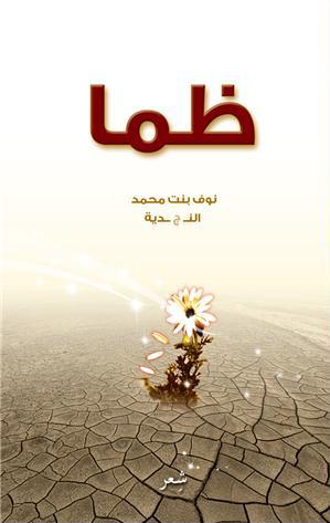 ظما  by  نوف محمد