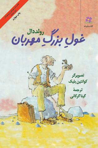 غول بزرگ مهربان  by  Roald Dahl