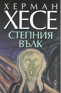 Степния вълк  by  Hermann Hesse
