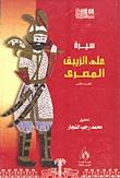 سيرة علي الزيبق المصري  by  محمد رجب النجار