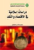 دراسات إسلامية في الاقتصاد والنقد  by  مجموعة