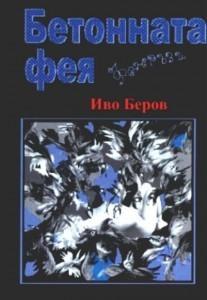 Бетонната фея Иво Беров