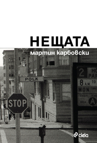 Нещата  by  Мартин Карбовски