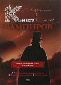 Книга Вампиров Kniga Vampirov В. В. Деружинский. Vadim Deruzhinsky