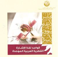 قواعد لغة الإشارة القطرية العربية الموحدة سمير سمرين