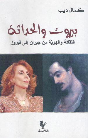 بيروت والحداثة؛ الثقافة والهوية من جبران إلى فيروز  by  كمال ديب
