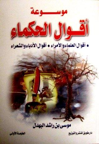 جوهرة النوادر  by  موسى بن راشد البهدل