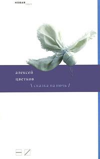 Сказка на ночь  by  Алексей Цветков