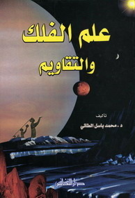 علم الفلك والتقاويم  by  محمد باسل الطائي