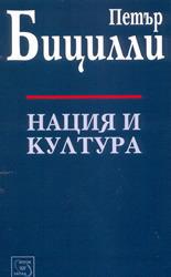 Нация и култура Петър Бицилли