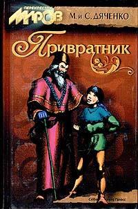 Привратник (Скитальцы, #1)  by  Marina Dyachenko