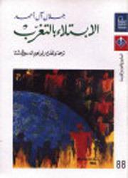 الابتلاء بالتغرب  by  جلال آلاحمد