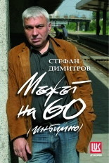 Мъжът на 60 Стефан Димитров