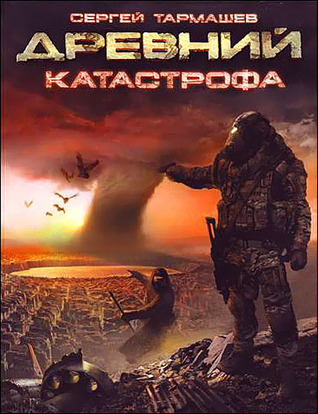 Древний. Катастрофа (Древний #1) Сергей Тармашев