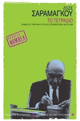Τo τετράδιο  by  José Saramago