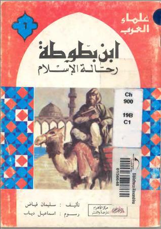 ابن بطوطة: رحالة الإسلام  by  سليمان فياض