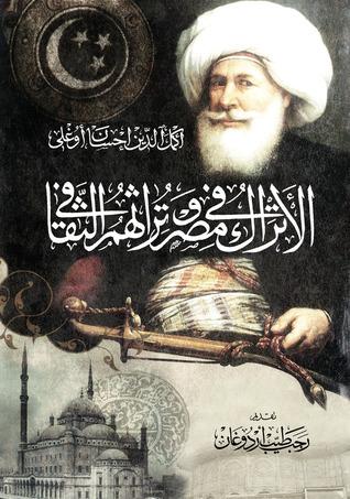 الأتراك في مصر وتراثهم الثقافي Ekmeleddin Ihsanoglu